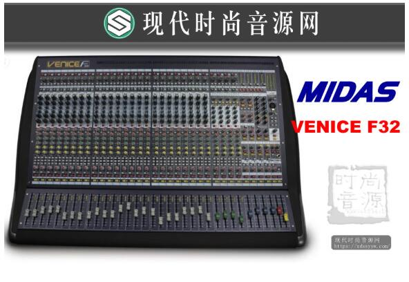 MIDAS/迈达斯 VENICE F32 32路专业调音台4编组
