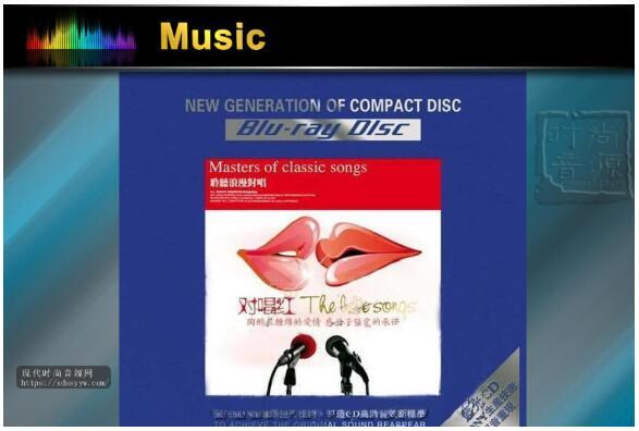 超级(蓝光)高清CD音乐 聆听浪漫《对唱红 2CD》[WAV/BD]