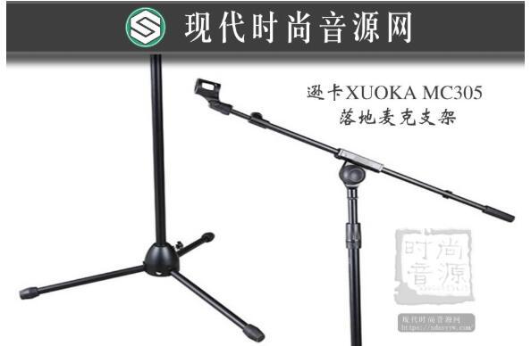 麦克立架,逊卡XUOKA MC305 落地支架 360度可调