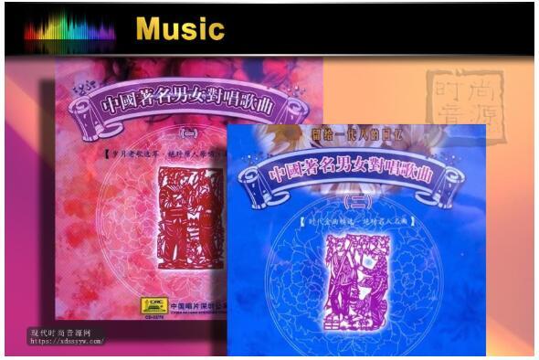 中唱深圳 群星《中国著名男女对唱歌曲》2CD [APE/百度]