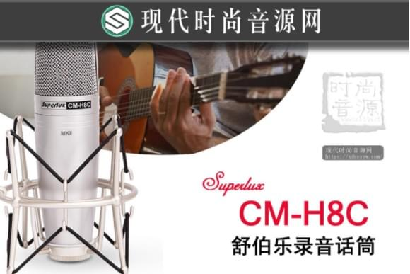 uperlux舒伯乐CM-H8C/CMH8C双振膜音头三种指向电容式麦克风/录音话筒