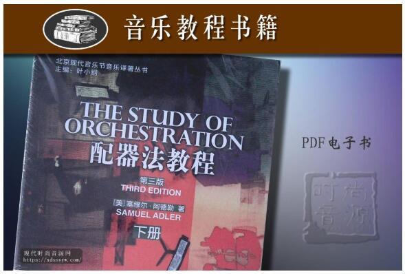 配器法教程第三版上下册合集-PDF电子书