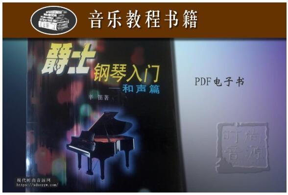 爵士钢琴入门 和声篇-PDF电子书