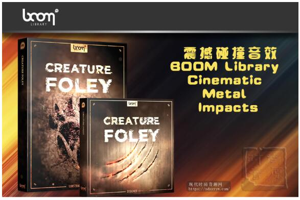 Boom Library Cinematic Metal Impacts 震撼碰撞音效音效合集