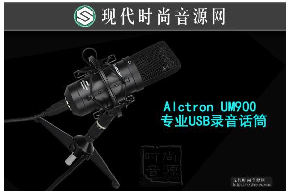 奥创Alctron UM900 专业USB录音话筒