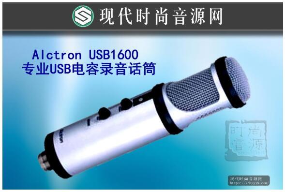 奥创Alctron USB1600 专业USB电容录音话筒