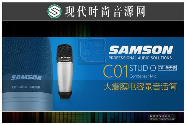 SAMSON山逊C01录音话筒+专业防噗罩/大合唱话筒/膜片话筒/传声器