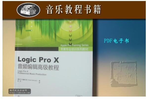 Logic Pro X教程-PDF电子书