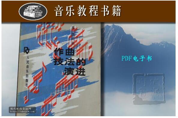 作曲技法的演进-PDF电子书