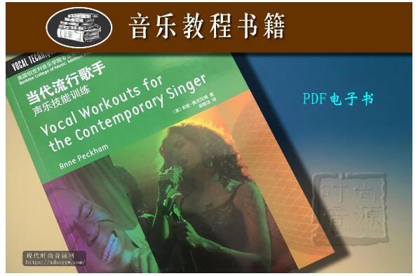 当代流行歌手声乐技能训练-PDF电子书