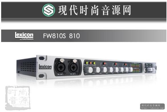 莱斯康 Lexicon FW810S 810S 810 火线音频接口 音频卡 全新行货