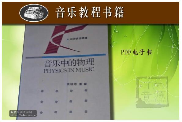 音乐中的物理-PDF电子书