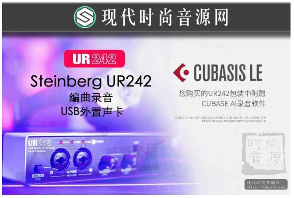 斯坦伯格Steinberg UR242专业录音声卡