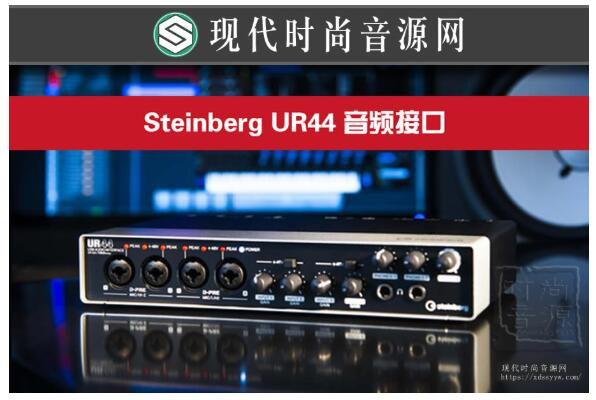 斯坦伯格UR44专业录音声卡 Steinberg 音频接口