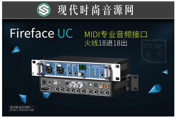 RME Fireface UC 音频接口 USB声卡 专业录音声卡 支持K歌