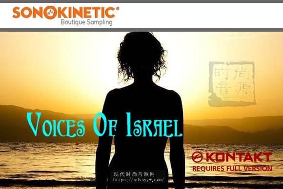 Sonokinetic Voices Of Israel KONTAKT 以色列女声