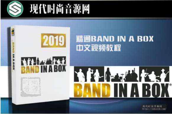 精通band in a box中文视频教程