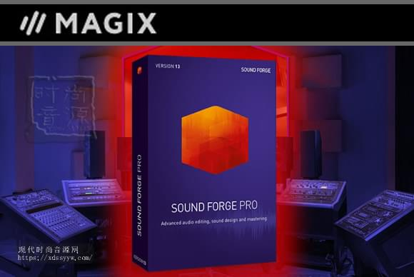 MAGIX SOUND FORGE Pro Suite 13.0.0.100母带级宿主