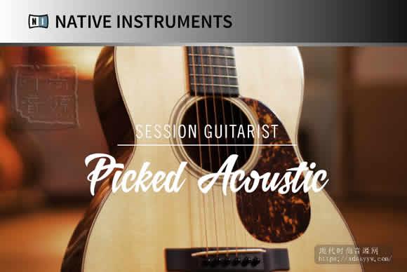 木吉他音源 Native Instruments Session Guitarist Picked Acoustic v1.0 KONTAKT