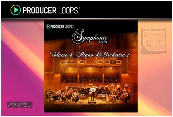 Producer Loops Symphonic Series 4 室内交响乐团素材