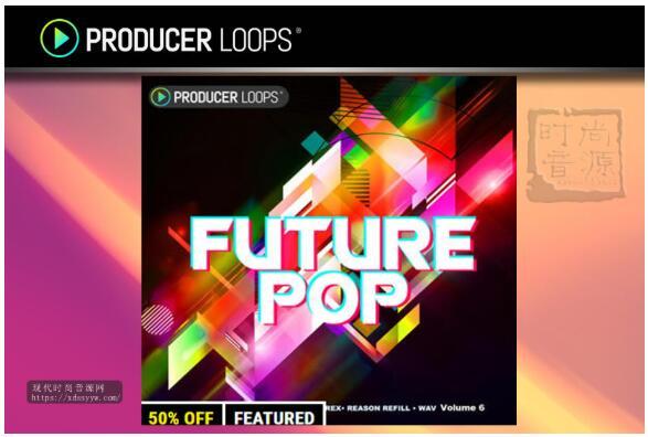 Producer Loops Future Pop Vol 6 流行素材