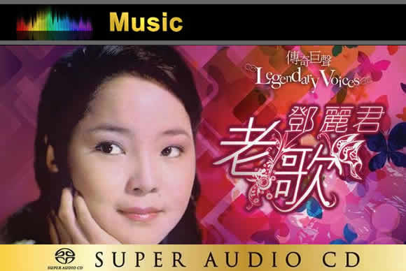 邓丽君DSD系列珍藏版/8CD/无损/百度盘