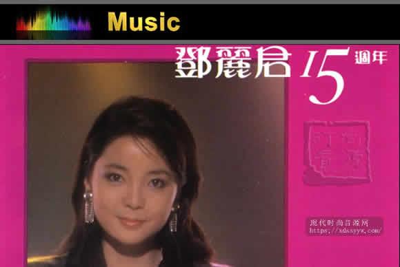 邓丽君15周年 MQS 24bit 96kHz [FLAC/百度云]