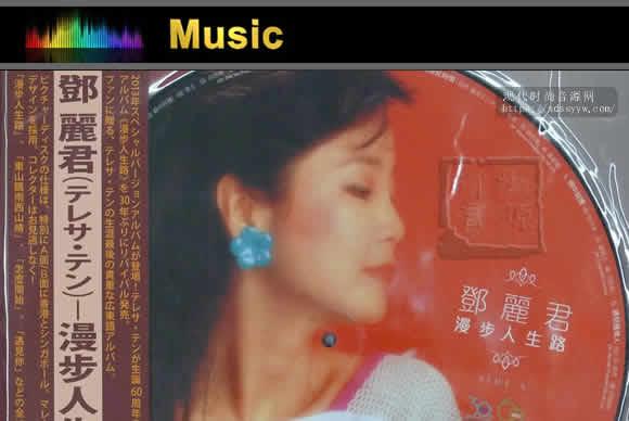 宝丽金唱片 邓丽君《漫步人生路 LP珍藏版黑胶唱片》[WAV/百度云]