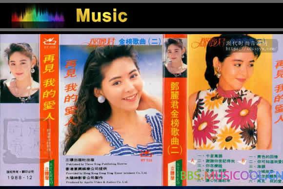 赵莉1988年卡带《再见,我的爱人 邓丽君金榜歌曲二》[APE分轨/百度云]