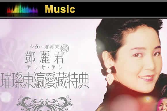 邓丽君《东洋金曲赏》5CD/无损/百度盘