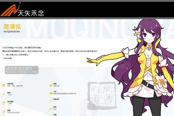 Mo Qingxian for Vocaloid4FE中文版本虚拟人声