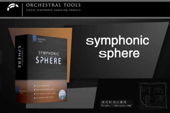 Orchestral Tools Symphonic Sphere V.1.2 KONTAKT管弦领域