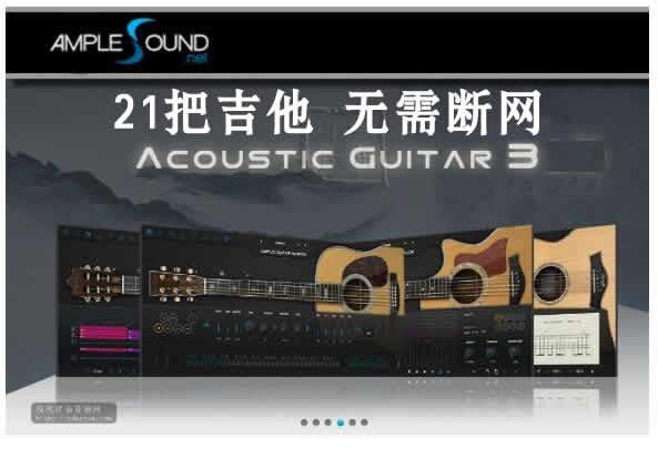 重磅更新 最新3代Ample Sound Guitar 3.2/3.3 吉他贝斯音源全套21把/安装教程/使用视频(Win/Mac)