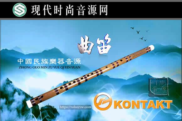China qu di KONTAKT中国民族乐器音源2021年新版 曲笛