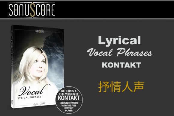 Sonuscore Lyrical Vocal Phrases KONTAKT抒情人声