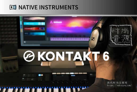 Native Instruments Kontakt 6 v6.5.3 PC/MAC采样天尊