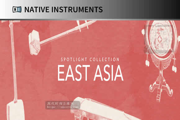 Native Instruments Spotlight Collection East Asia v1.0.KONTAK东亚民乐聚光典藏版